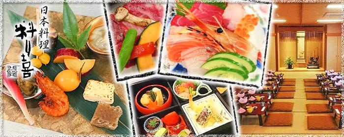 日本料理 料り喜 image