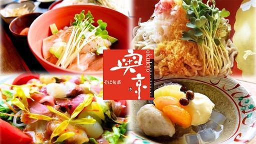 奥京 小瀬店 image
