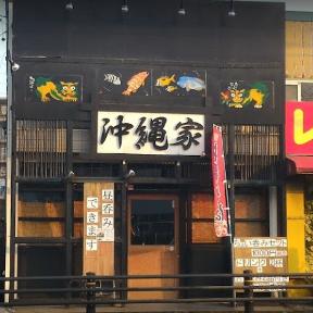 沖縄家 image