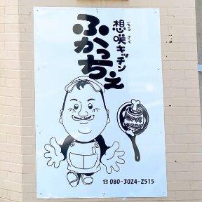 想咲キッチン ふかっちぇ image