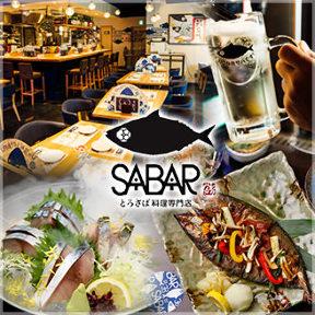 さば料理専門店 SABAR 静岡熱海店
