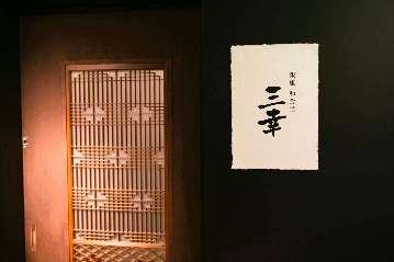 GINZAWASYOKUDOUMITSUYUKI