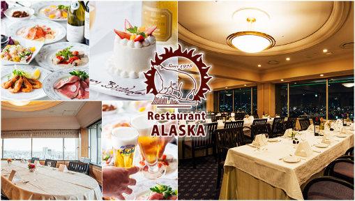 レストランアラスカ 吾妻橋店の画像