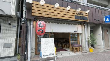 大衆酒場 IMAKARA(イマカラ)