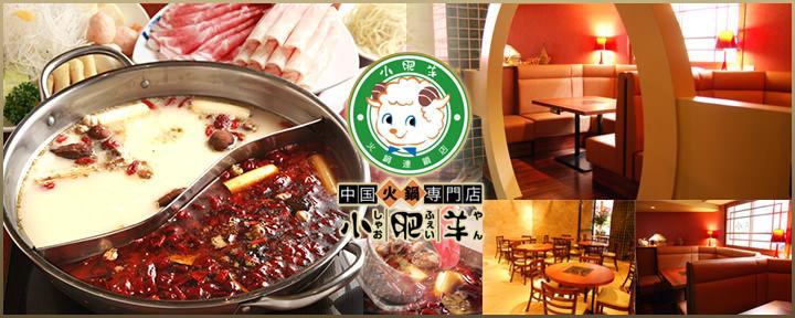 中国薬膳火鍋専門店 小肥羊 渋谷店の画像