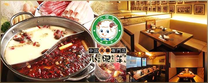 中国薬膳火鍋専門店 小肥羊 銀座店の画像