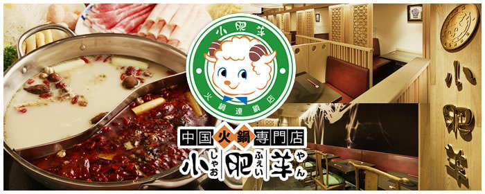 中国薬膳火鍋専門店 小肥羊 吉祥寺店