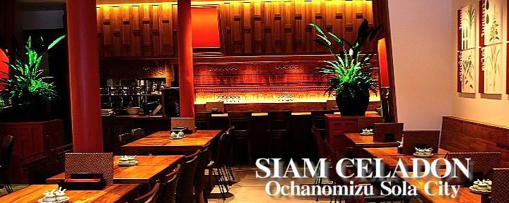 サイアム セラドン 御茶ノ水ソラシティ店の画像