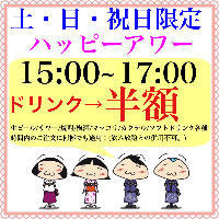 【ハッピーアワー】土・日・祝日15:00~18:00 ドリンク200円