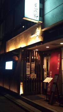 文次郎 関内店