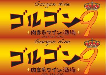 肉食系ワイン酒場 ゴルゴン9 大和店の画像
