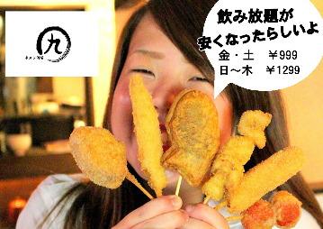 串カツ酒場 マルキュー 東海大学前店の画像2