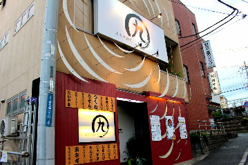 串カツ酒場 マルキュー 東海大学前店の画像1
