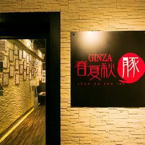 GINZA 春夏秋豚 横浜店