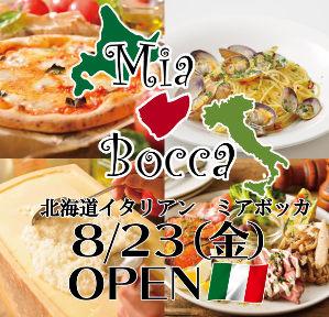 北海道イタリアン ミアボッカ グランデュオ立川店