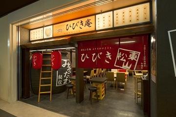 やきとりひびき庵 新宿野村ビル店
