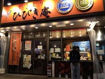 やきとりひびき庵 高坂駅西口店の画像