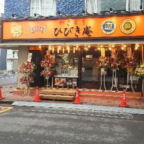 やきとりひびき庵 南大塚駅南口店