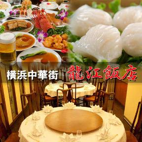 龍江飯店大通り店 オーダー式食べ放題 横浜中華街の画像