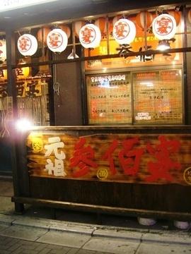 居酒屋 参佰宴の画像