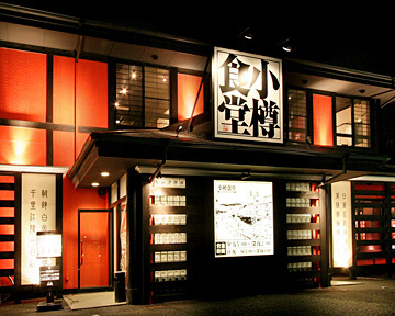 小樽食堂 千葉流山店の画像