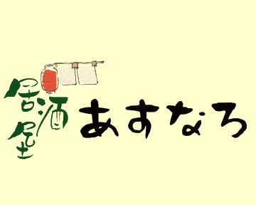 居酒屋 あすなろ 神田本店の画像2