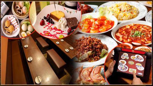 個室中華食べ放題 だんだん 〜DANDAN〜 池袋西口店の画像