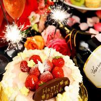 【記念日特典】ホールケーキをプレゼント☆10名様以上のご予約