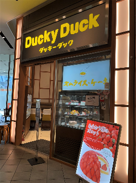 卵料理・ケーキ ダッキーダック 有楽町店の画像