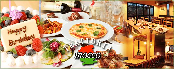 トラットリア Mocco (モッコ)