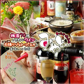 肉と魚のバル MIYATO‐みやと‐ 国分寺店