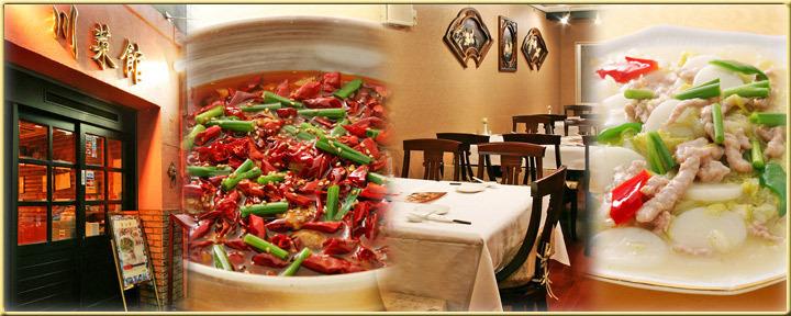 川菜館の画像