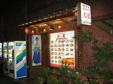 韓国家庭料理 名家