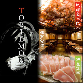 個室居酒屋 TORIEMON‐トリエモン‐ 新橋駅前店