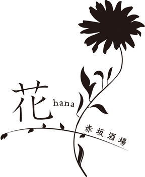 赤坂酒場 花の画像