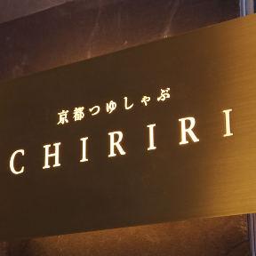 京都つゆしゃぶ CHIRIRI(ちりり)京橋店の画像