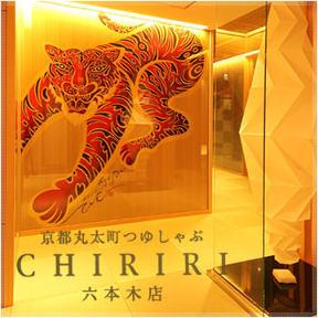京都つゆしゃぶ CHIRIRI(ちりり)六本木店の画像1