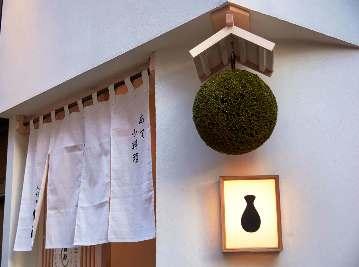 人形町 田酔 神保町分店の画像
