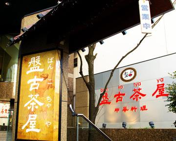 北京ダックと個室中華 盤古茶屋【バンコチャヤ】の画像2