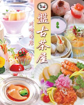 北京ダックと個室中華 盤古茶屋【バンコチャヤ】の画像1