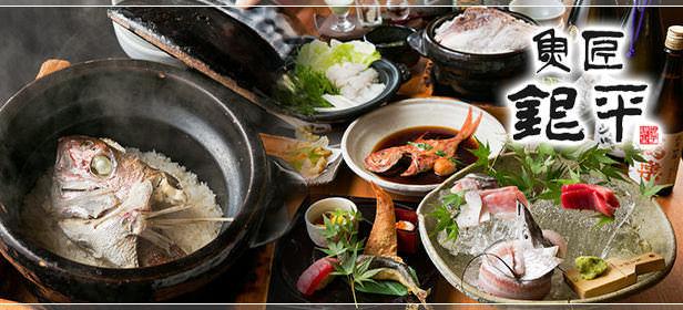 魚匠 銀平 銀座店の画像