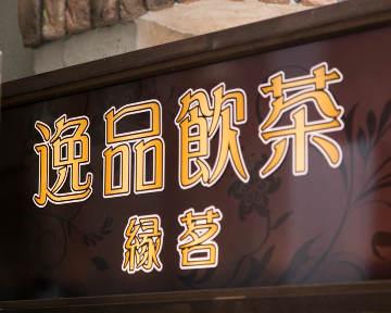 食べ飲み放題 中華 逸品飲茶 池袋西口の画像