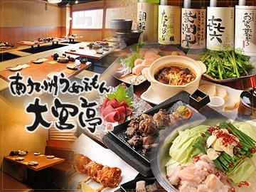 個室 炭火焼Dining 南九州うめえもん 越谷亭 西口駅前店