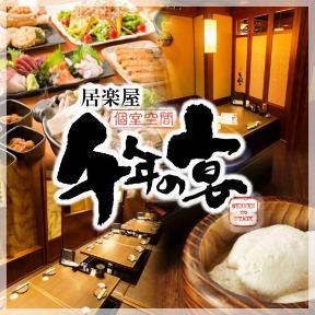 千年の宴 飯田橋東口駅前店