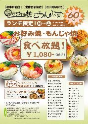 1,080円でお好み焼き・もんじゃ焼きが食べ放題!!