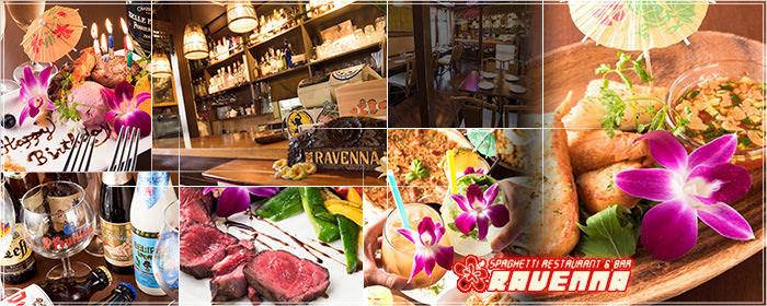 創作料理×ダイニングバー RAVENNA〜ラベンナ〜向ヶ丘遊園