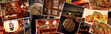 沖縄料理 「琉央(リオ)」 新橋店