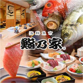 海鮮魚市 鮨乃家 銀座二丁目店