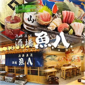 魚八 浜松町モノレールビル店