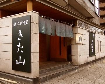 日本料理 成城きた山 横浜店